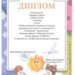 Забирова Ляйсан 001