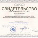 Назарова 001