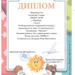 Силютина Ульяна 001