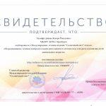 Халяфутдинова 001
